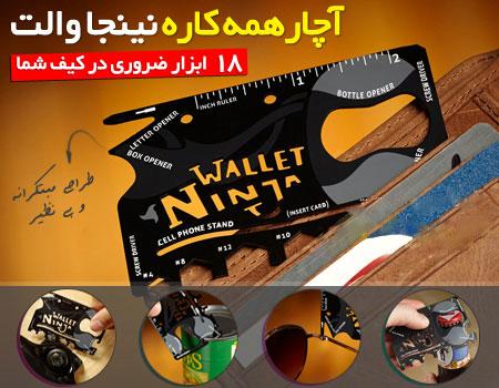 ninja-wallet.jpg (450×350)