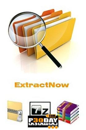 نرم افزار اکسترکت فایل های فشرده ExtractNow v4.8.3.0