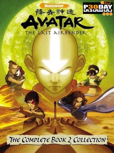 دانلود انیمیشن زیبای Avatar فصل دوم بصورت کامل ( 20 قسمت )