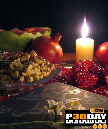 مجموعه اس ام اس های تبریک شب یلدا 1390 سری اول