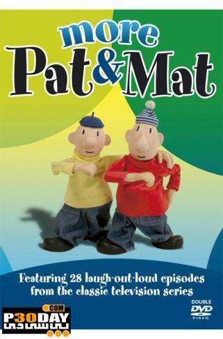 دانلود فصل دوم کارتون خاطره انگیز پت و مت Pat & Mat بصورت کامل (10 قسمت)