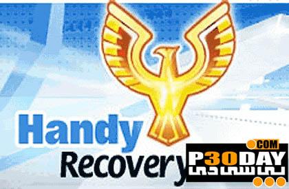 دانلود نرم افزار بازیابی اطلاعات سیستم Handy Recovery v5.5 Final