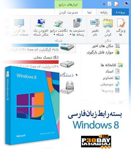 دانلود فارسی ساز ویندوز 8 – Windows 8 Persian Language Interface Pack
