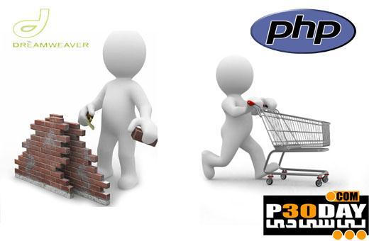 دانلود فیلم آموزشی ساخت وبسایت تجارت الکترونیک با Dreamweaver
