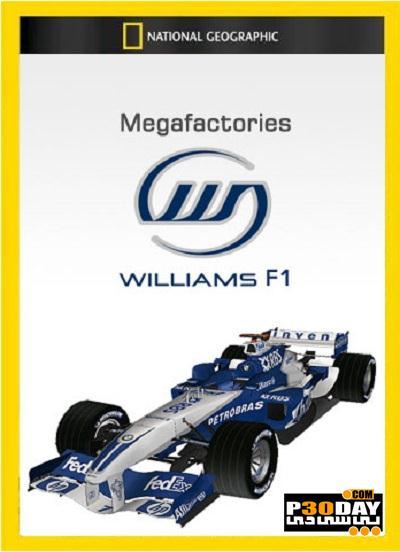 دانلود مستند کارخانجات عظیم - خط تولید ماشین ویلیمیاز F1
