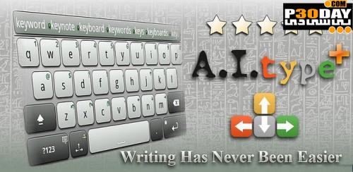 دانلود کیبورد هوشمند آندروید A.I.type Keyboard Plus v1.7.2