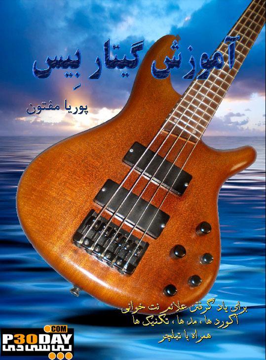 دانلود کتاب فارسی آموزش گیتار بیس