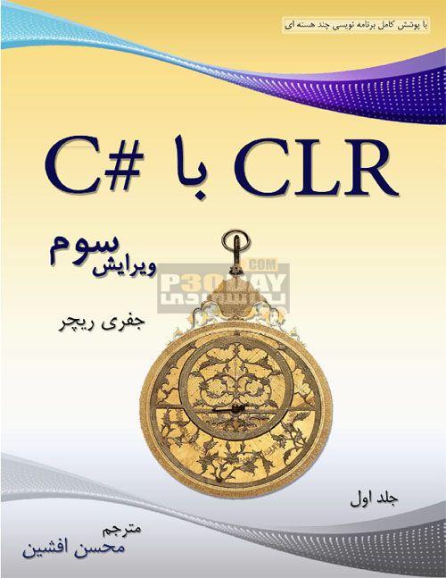 دانلود کتاب فارسی آموزش CLR با سی شارپ (CSharp)