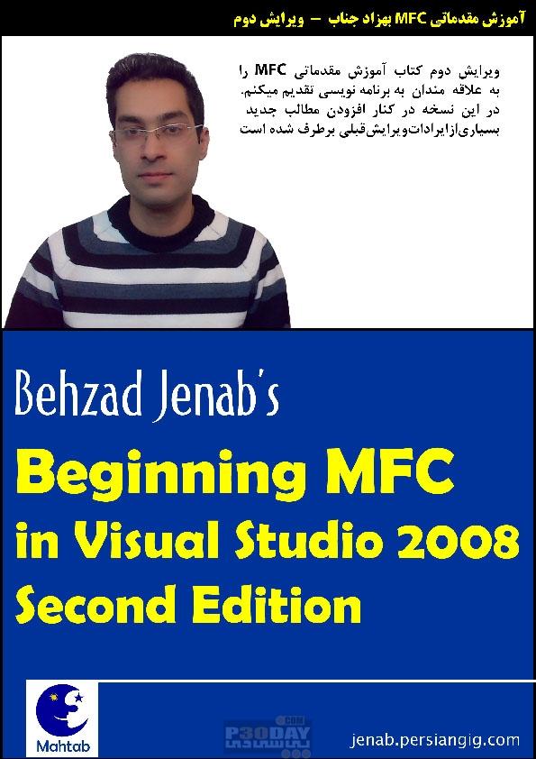 دانلود کتاب فارسی آموزش مقدماتی MFC