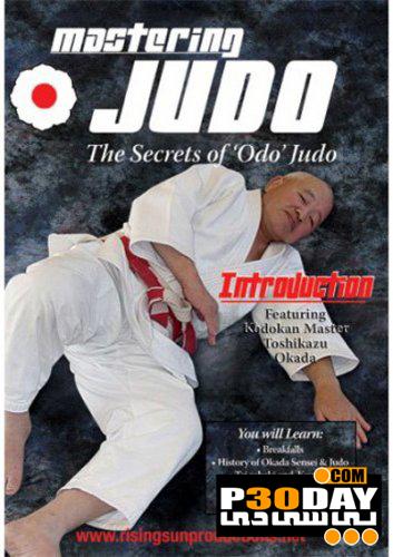 """دانلود ویدیو آموزشی """"آموزش جودو"""" توسط استاد Toshikazu Okada"""