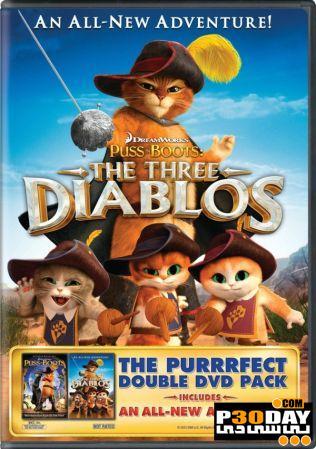 دانلود انیمیشن کوتاه Puss In Boots The Three Diablos 2012