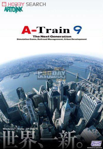 دانلود بازی شبیه سازی قطار A-Train 9 2012 با لینک مستقیم + کرک