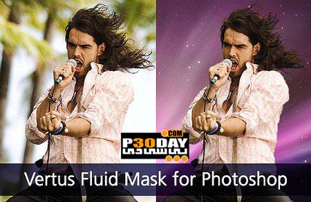 پلاگین تعویض پس زمینه برای فتوشاپ Vertus Fluid Mask 3.2  + ویدیو آموزشی