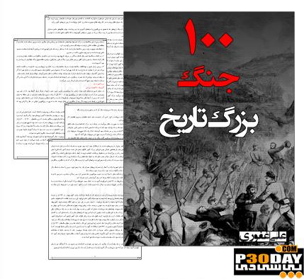 دانلود کتاب فارسی 100 جنگ برتر تاریخ بشریت