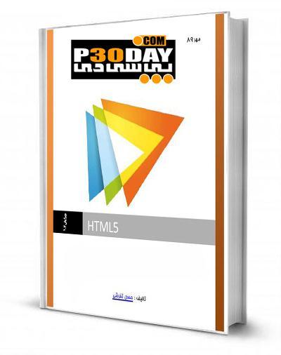 کتاب فارسی آموزش کامل HTML5 با فرمت PDF