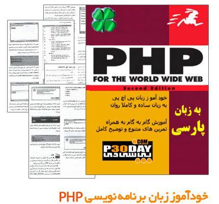 دانلود کتاب آموزش فارسی زبان برنامه نویسی پی اچ پی