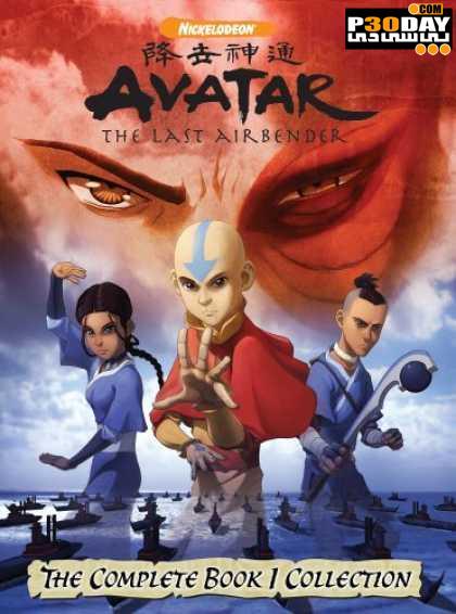 دانلود انیمیشن زیبای Avatar فصل اول بصورت کامل ( 20 قسمت )