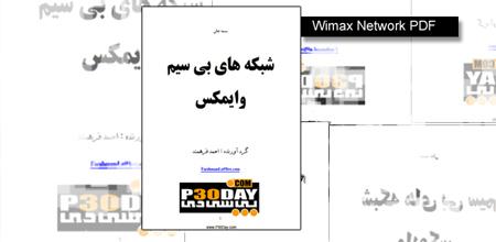 دانلود کتاب فارسی آموزش کامل وایمکس