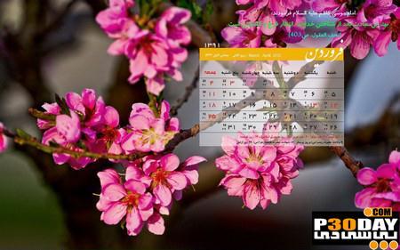 دانلود تقویم سال 1391 برای کامپیوتر