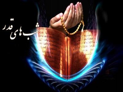پیامک اس ام اس به مناسبت شبهای قدر و شهادت حضرت علی (ع)