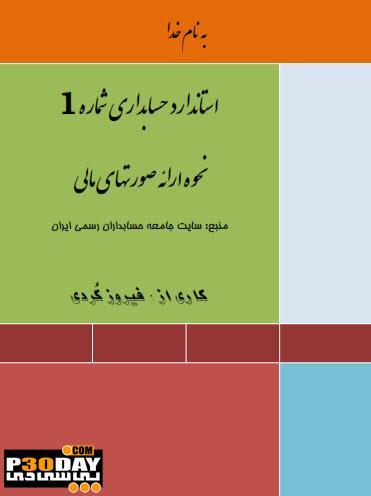 دانلود کتاب فارسی استاندارد حسابداری در سه جلد