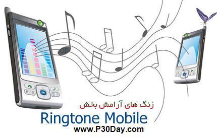 دانلود آهنگ آرام بخش برای موبایل فرمت MP3