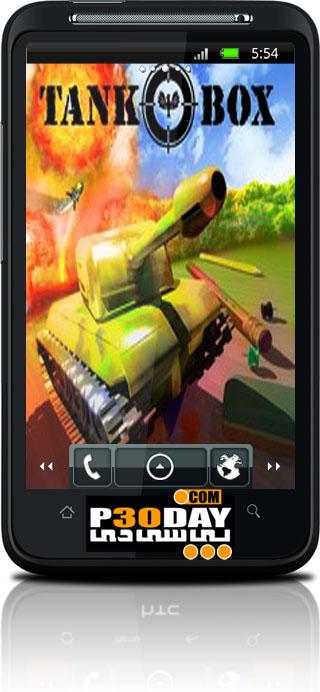 دانلود بازی نبرد تانک ها آندروید Tank-O-Box 1.0