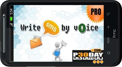 برنامه نوشتن اس ام اس های صوتی Write SMS by voice Pro v1.7 مخصوص آندروید