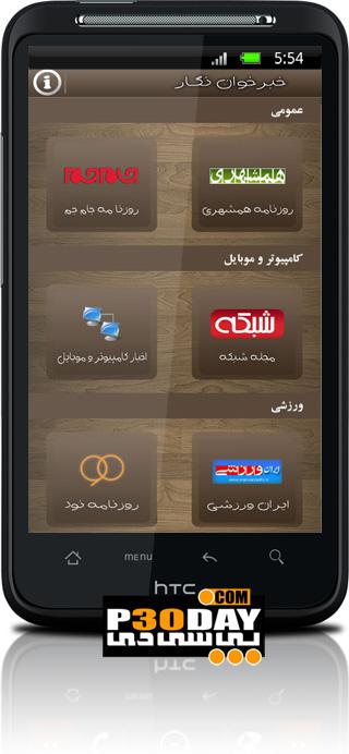 نرم افزار فارسی خبر خوان نگار آندروید