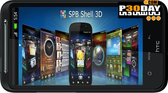 دانلود نرم افزار منو سه بعدی SPB Shell 3D Full v1.5.3 آندروید