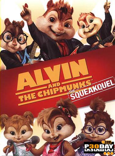 دانلود انیمیشن Alvin and the Chipmunks 2 The Squeakquel 2009
