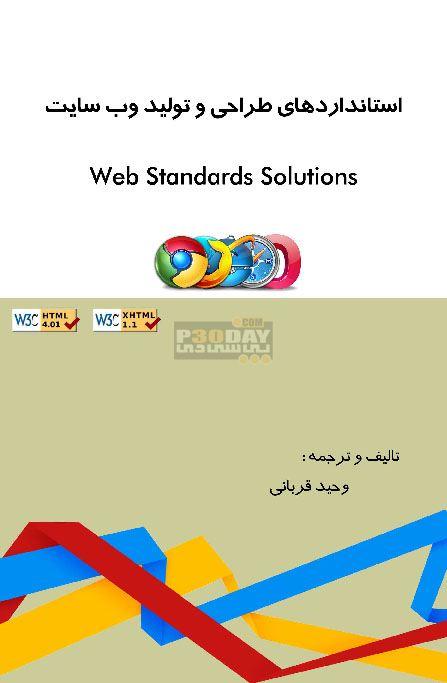 دانلود کتاب فارسی استانداردهای طراحی و تولید وب سایت
