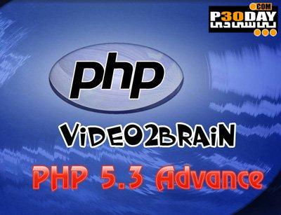 دانلود ویدیو آموزشی زبان پیشرفته PHP 5.3 و طراحی سایت های پویا