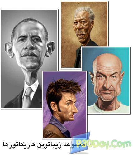 دانلود عکس کاریکاتور جالب اشخاص معروف