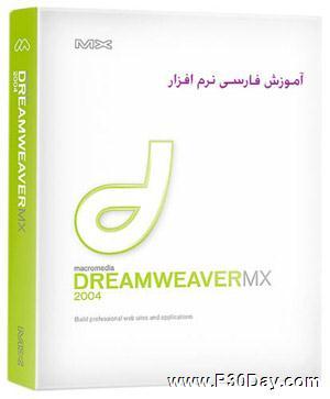 دانلود کتاب آموزش تصویری Dreamweaver به زبان فارسی