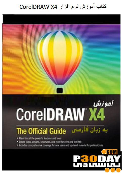 دانلود کتاب فارسی آموزش کامل نرم افزار CorelDraw X4