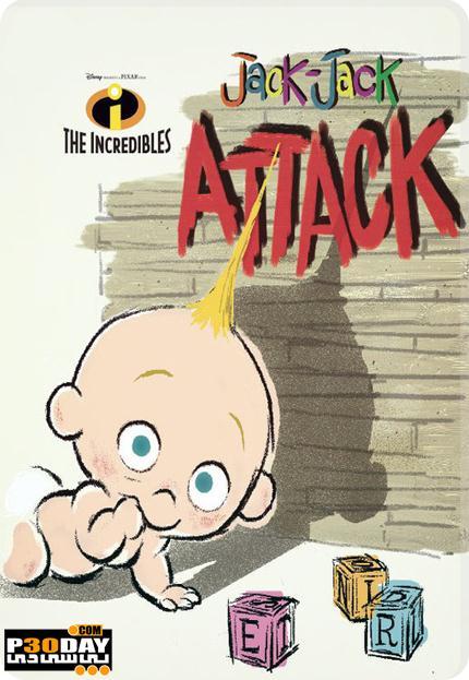 دانلود انیمیشن کوتاه و دیدنی jack jack attack 2005