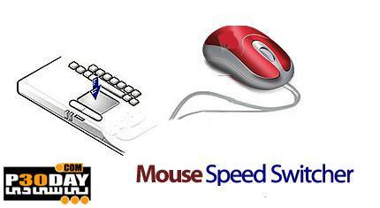 دانلود برنامه تغییرات سرعت موس Mouse Speed Switcher v3.0.0