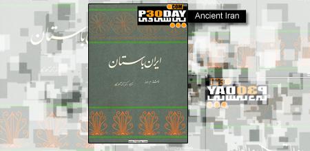 دانلود کتاب فارسی ایران باستان