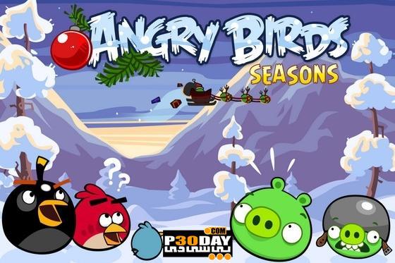 دانلود نسخه جدید بازی پرندگان خشمگین Angry Birds Seasons 3.3.0 Final
