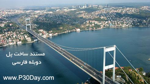 فیلم مستند ساخت یک پل بسیار طولانی - دوبله فارسی