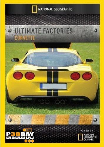 دانلود مستند شورولت کوروت Z06 نیرومندترین اتومبیل خیابانی جنرال موتورز