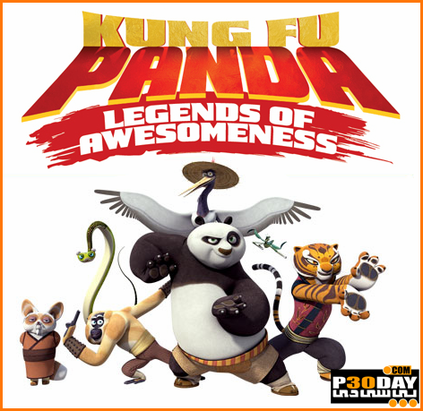 دانلود انیمیشن سریالی Kung Fu Panda: Legends of Awesomeness 2011 فصل اول