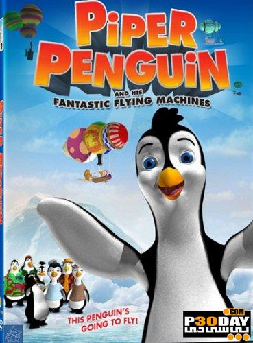 دانلود انیمیشن Piper Penguin and His Fantastic Flying Machines 2008