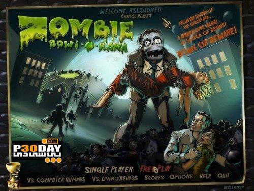 دانلود بازی کشتن زامبی ها به سبک بولینگ Zombie Bowl-O-Rama