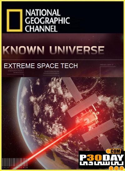 فیلم مستند بی نظیر کهکشان شناخته شده Known Universe