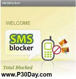 نرم افزار مسدود کردن پیامک های دریافتی مزاحم SMS Blocker 1.2 آندروید