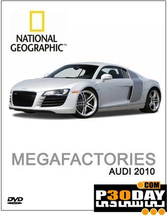 دانلود فیلم مستند خودروساز آودی Megafactories Audi