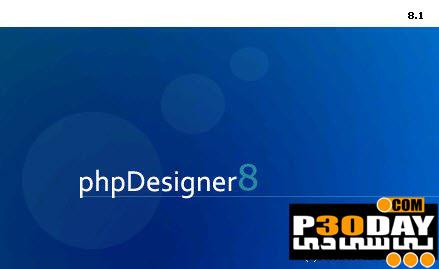 دانلود نرم افزار طراحی سایت های php با phpDesigner 8.1.0