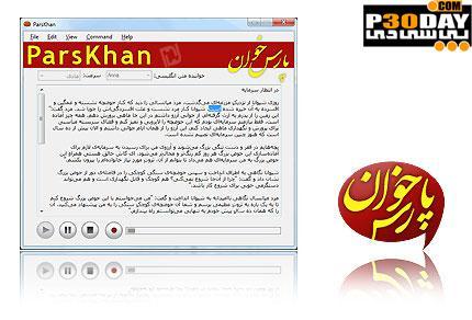 نرم افزار تبدیل متن فارسی به گفتار ParsKhan v1.0
